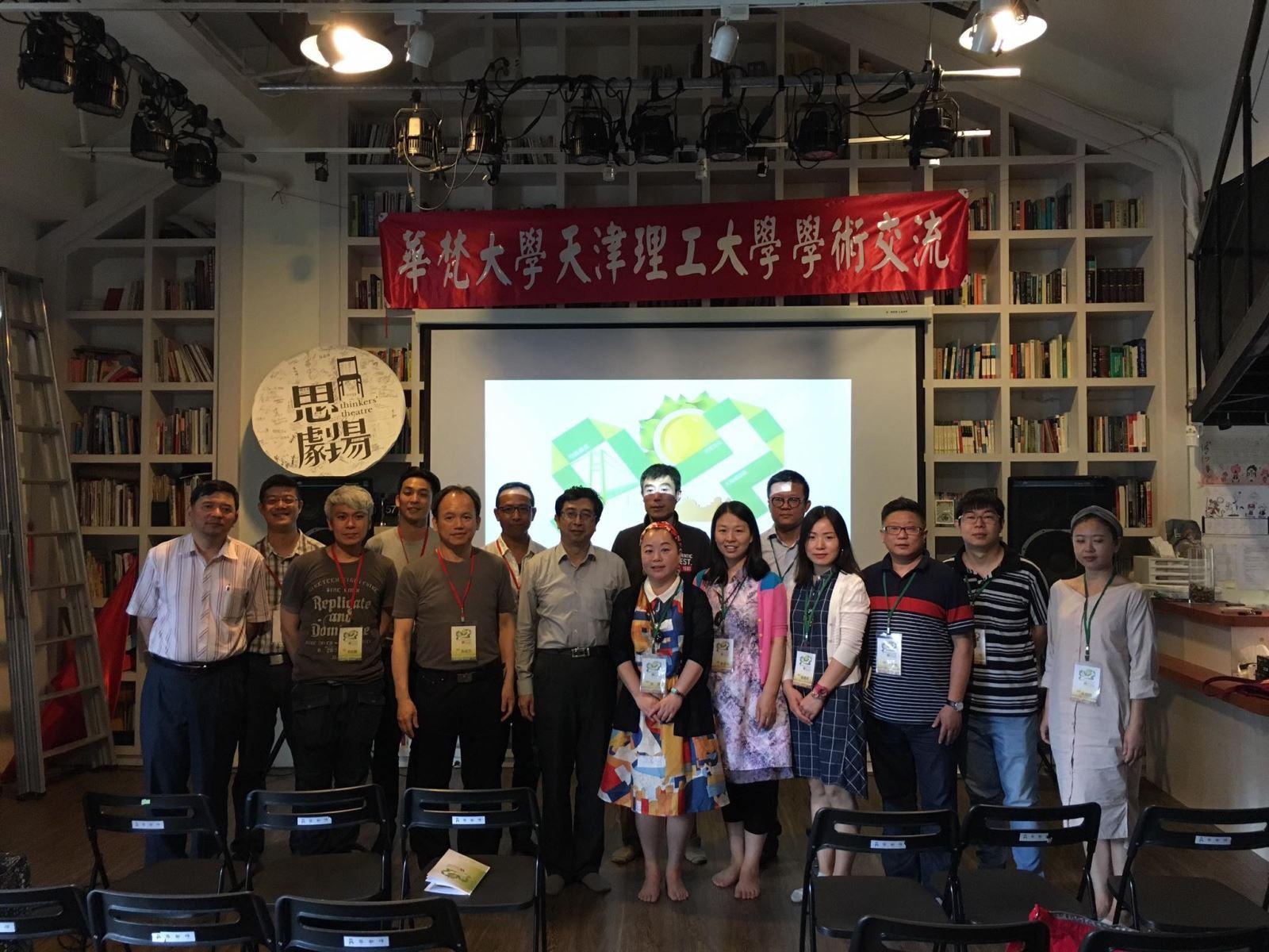 華梵舉辦「天津理工大學與華梵大學設計工作營」